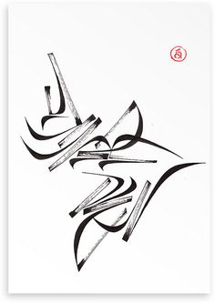 Calligraphic experiment | Flickr - Photo Sharing!