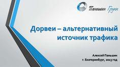 «Дорвеи - Альтернативный источник трафика», Алексей Паньшин by Alisa Vasilkova via slideshare