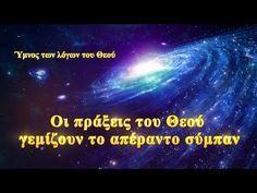 Εκκλησία του Παντοδύναμου Θεού -  H Βασιλεία για πάντα: Οι πράξεις του Θεού γεμίζουν το απέραντο σύμπαν God, Videos, Youtube, Gospel Music, Word Of God, Messages, Universe, Musica, Dios