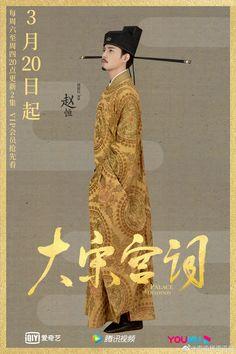 Vic Chou, Asian Actors, Chinese, Costumes, Stars, Movie Posters, Character, Dramas, Palace
