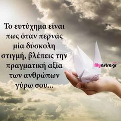 Feeling Loved Quotes, Clever Quotes, Greek Quotes, Letters, Feelings, Sayings, Words, Life, Intelligent Quotes