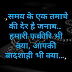 #ej Hindi Quotes Images, Hindi Quotes On Life, Poem Quotes, Life Quotes, Funny Quotes, Favorite Quotes, Best Quotes, Indian Quotes, Good Thoughts Quotes