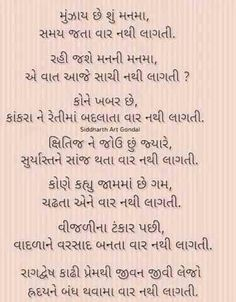 60 Best Gujarati Poem Images Poems Poetry Gujarati Quotes