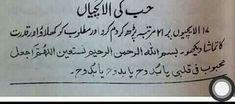 Islamic Phrases, Islamic Messages, Islamic Dua, Islamic Quotes, Duaa Islam, Allah Islam, Islam Quran, Quran Surah, Sufi