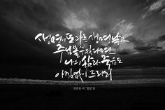 밀알글씨 calligraphy  -seeddreaming.com -instagram: @adreamofseed