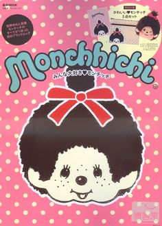 Monchhichi magazine~ I bought it and love it! It's a must-have for Monchhichi lovers!