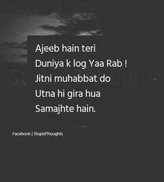 Ya Allah aap hi baatao kya kare❓😑 Tears Quotes, Love Song Quotes, Shyari Quotes, Secret Love Quotes, Hurt Quotes, Life Quotes, Qoutes, Poetry Quotes, Relationship Quotes