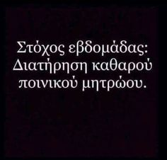 Funny Status Quotes, Funny Greek Quotes, Funny Statuses, Lol So True, Funny Stories, True Words, Picture Quotes, Favorite Quotes, Life Quotes