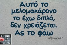 Image Life In Greek, Funny Images, Funny Pictures, Funny Greek, Greek Quotes, True Words, Picture Quotes, The Funny, Favorite Quotes