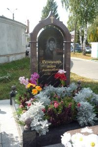 Памятник № A394