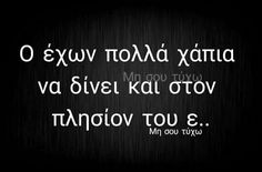 Color Psychology, Greek, Sayings, Funny, Quotes, Quotations, Lyrics, Funny Parenting, Greece