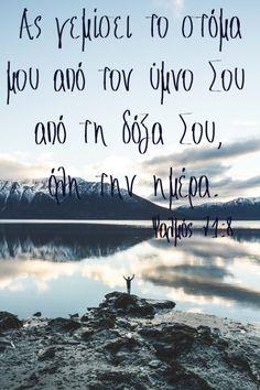 #Εδέμ Aς γεμίσει τo στόμα μoυ από τoν ύμνo Σoυ από τη δόξα Σoυ, όλη την ημέρα. Ψαλμός 71:8