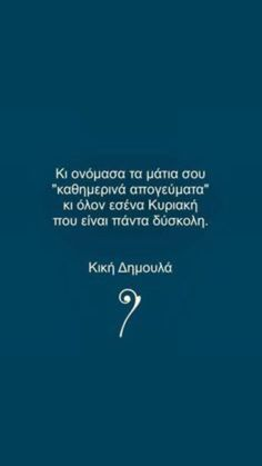 Greek Quotes, Slogan, Philosophy, Greece, Literature, Life Quotes, Poetry, Thoughts, Twitter
