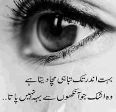 Bahut tabahi macha deta h. Nice Poetry, Love Romantic Poetry, Beautiful Poetry, My Poetry, Urdu Funny Poetry, Love Poetry Urdu, Urdu Quotes, Poetry Quotes, Qoutes
