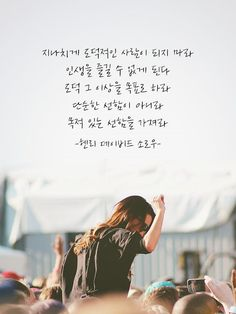 Wise Quotes, Famous Quotes, Words Quotes, Sayings, Motivational Messages, Inspirational Quotes, Wow Words, Korean Quotes, Short Messages