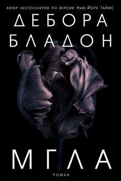 Дебора Бладон - Мгла