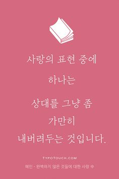 타이포터치 - 당신이 만드는 명언, 아포리즘 | 문구/시 Wise Quotes, Famous Quotes, Inspirational Quotes, Blessing Words, Korean Quotes, My Motto, Learn Korean, Life Words, Self Improvement Tips