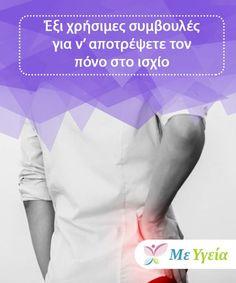 Έξι χρήσιμες συμβουλές για ν' αποτρέψετε τον πόνο στο ισχίο  Παρότι ορισμένες ασκήσεις μπορούν να σας βοηθήσουν αρκετά ώστε ν' αποτρέψετε τον πόνο στο ισχίο, θα πρέπει να λάβετε υπόψη σας την αντίδραση του σώματός σας. Σταματήστε να τις κάνετε αν αισθανθείτε δυσφορία. Health And Beauty, Health Tips