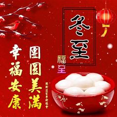 Chinese New Year Greeting, New Year Greetings, Holiday, Vacations, Holidays, Vacation, Annual Leave