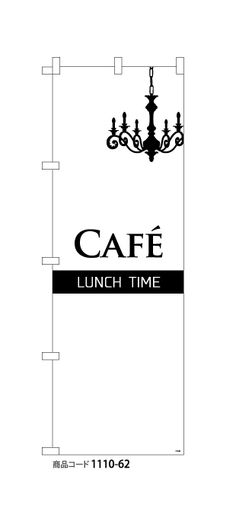 Cafe LUNCH TIME(モノトーン)