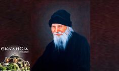 Προσευχή Αγίου Κυπριανού - Διαλύουσα τα Μάγια - ΕΚΚΛΗΣΙΑ ONLINE Chara, Beanie, Beanies, Beret
