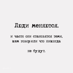My Mind Quotes, Mood Quotes, Life Quotes, Teen Quotes, Motivational Quotes, Inspirational Quotes, Words Mean Nothing, Russian Quotes, Genius Quotes