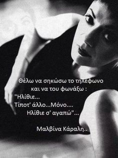 greek quotes on we heart it Poem Quotes, Life Quotes, All You Need Is Love, How Are You Feeling, Favorite Quotes, Best Quotes, Like A Sir, Wise Women, Life Words
