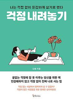 Korean Language Learning, Communication Design, Book Layout, Book Design, Packaging Design, My Books, Typography, Clip Art, Branding