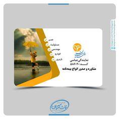 """80 Likes, 7 Comments - Tamashagaran Advertising (@tamashagaran) on Instagram: """"کارت ویزیت بیمه پارسیان #تبلیغات #بنر #تابلو #تراکت#بروشور#یادداشت #پاکت_نامه#آگهی_نامه…"""""""