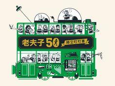5lfz4 Hong Kong Art, Stationary Design, Illustrations And Posters, Art Direction, Logo Branding, Graphic Illustration, Vintage Designs, Graphic Design, Retro