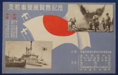 1938 Postcard Exhibition of the Second Sino-Japanese War / vintage antique old Japanese military war art card / Japanese history historic paper material Japan - Japan War Art