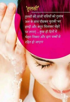 Health Tips In Hindi - Gharelu Nuskhe Good Health Tips, Natural Health Tips, Health And Beauty Tips, Natural Skin Care, Home Health Remedies, Skin Care Remedies, Beauty Tips For Glowing Skin, Beauty Skin, Beauty Makeup