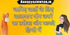 बालायाम करने का तरीका और फायदे [Balayam (Wind-Relieving Pose) Steps And Benefits in Hindi]