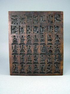 Antique carved Springerle Cookie Board Occupation Figures