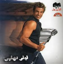 Amr Diab,   Amr Abdol-Basset Abdol-Azeez Diab is an Egyptian singer and composer of geel music; the contemporary face of Egyptian el-geel pop music, according to World Music.