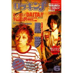 ロッキンf 1998年06月号 黒夢 High Low, Music, Musica, Musik, Muziek, Music Activities