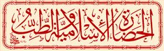 S National Library of Medicine - Islamic Culture and the Medical Arts home Medical Art, Problem And Solution, Sem Internet, Islamic Calligraphy, Photo Reference, Blog, Religion, Medicine, Faith