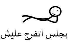Arabic Funny, Funny Arabic Quotes, Funny Quotes, Cute Black Wallpaper, Cute Emoji Wallpaper, Funny Emoji Texts, Funny Reaction Pictures, Funny Boy, Cute Photography