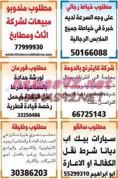 وظائف شاغرة فى قطر: وظائف جريدة الشرق الوسيط الثلاثاء 17/2/2015