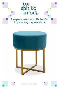 Σκαμπό Σαλονιού Βελούδο Τυρκουάζ - Χρυσό Isla, pakoworld - έπιπλα φωτιστικά   Δείτε και άλλες ιδέες για Τραπέζια Σαλονιού όπως και άλλα προϊόντα pakoworld στο tospitikomou.gr   Χιλιάδες προϊόντα για το σπίτι σας! Stool, Furniture, Home Decor, Decoration Home, Room Decor, Home Furnishings, Home Interior Design, Home Decoration, Interior Design