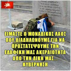 From the despicable people we have governing us. Macedonia Greece, Funny Greek Quotes, Greek Culture, The Son Of Man, Athens, Funny Photos, Wise Words, I Laughed, Life Quotes