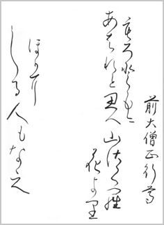 "Japanese poem by Abbot Gyoson from Ogura 100 poems (early 13th century) ""On a mountain slope, / Solitary, uncompanioned, / Stands a cherry tree. / Except for you, lonely friend, / To others I am unknown"" もろともに 哀れと思へ 山桜 花より外に 知る人もなし (calligraphy by yopiko)"