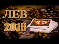 ЛЕВ 2018 - Таро-Прогноз на 2018 год - YouTube