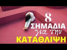 8 Ύπουλα Σημάδια Για Την Κατάθλιψη & Τρόποι Αντιμετώπισης! - YouTube