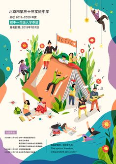 艺术中学招生海报 Poster of Art Middle School on Behance