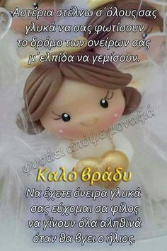 Greek Quotes, Good Night, Baby Kids, Pictures, Decor, Nighty Night, Photos, Decoration, Decorating