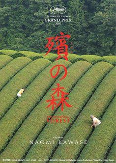 『殯の森』(2007年/日本) http://voc00.tumblr.com/post/114858658859/%E6%AE%AF%E3%81%AE%E6%A3%AE