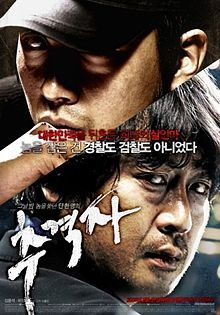 The Chaser - 2008 South Korean film-  starring Kim Yoon-seok and Ha Jung-woo. It was directed by Na Hong-jin in his directorial debut
