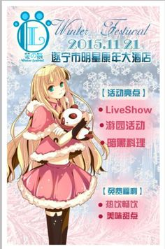 Kagi Nippon He ~ Anime Nippon-Jin: Lo冬日祭 2015 - 四川, 中華 (China), 2015年11月21日 / Novembe...