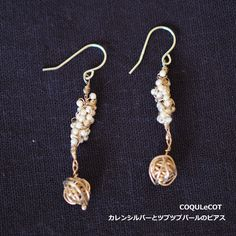 Cool silver earrings of the coming season. Karen Silver Charm, such as the Bird's Nest is cute. . COQULeCOT Karen silver and Tsubutsubu pearl earrings http://kanden43.jp/?pid=1594852  ‪#‎COQULeCOT‬ ‪#‎KarenSilver‬ ‪#‎Tsubutsubu‬ ‪#‎Pearl‬ ‪#‎earrings‬ ‪#‎accessories‬ ‪#‎LadiesFashion‬ ‪#‎FashionAccessories‬ ‪#‎NaturalFashion‬ ‪#‎FashionGoods‬ ‪#‎miscellaneousgoods‬ ‪#‎Naturalgoods‬ ‪#‎Natural‬ ‪#‎Naturalsystem‬ ‪#‎selectshop‬ ‪#‎japan‬ ‪#‎madeinjapan‬